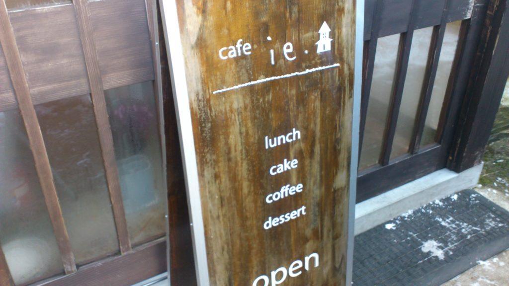 塩沢【cafe・ie(カフェ・イエ)】ランチ