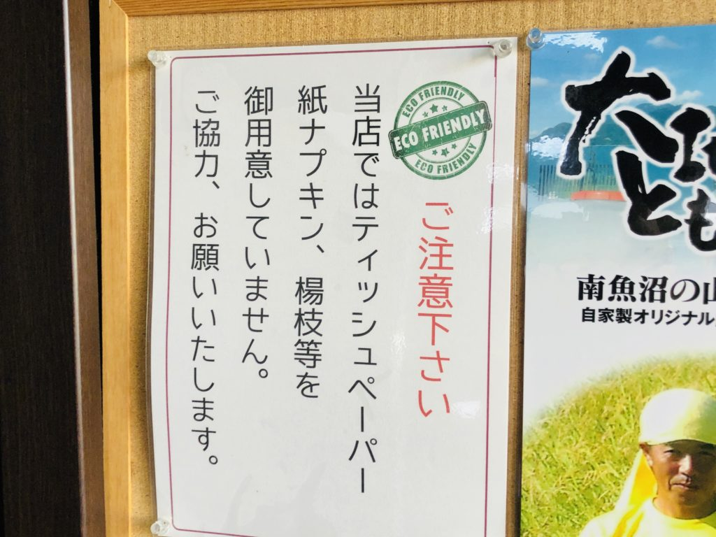 麺処清水 南魚沼市