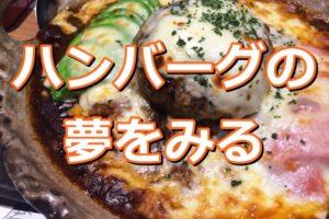 魚沼イタリアンバル匠【南魚沼ランチ】本気丼ハンバーグに挑戦!