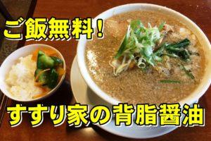 すすり家【南魚沼ラーメン】燕三条背脂系が美味でライス無料!