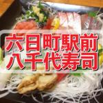 八千代寿司【六日町ランチ】おすすめは殿堂入りのアノ太巻き!