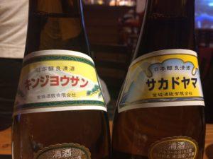 日本酒「金城山と坂戸山」