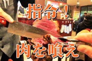 エスタゴストーザ【長岡駅】シュラスコ(肉料理)が3000円で食べ放題!