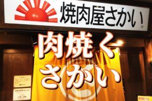 焼肉さかい【六日町駅前店】人気の飲み放題付きコースを堪能