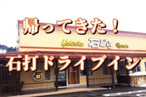 石打ドライブイン(いしどら)1000円焼肉ランチのコスパ最強説!