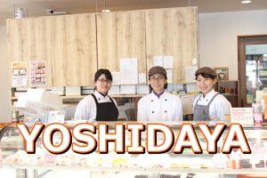吉田屋【魚沼市・お菓子】カフェスペースで幸福スイーツを味わう