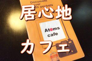 アトモスカフェ【六日町ランチ】フリーWi-Fiでサクサク作業!