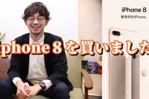 AppleStore【SIMフリーのiphone本体だけ】新品購入する方法と価格を発表!