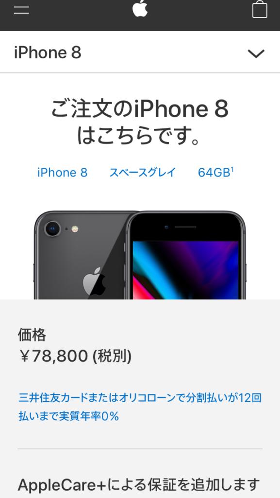 iPhone 本体だけ 本体のみ
