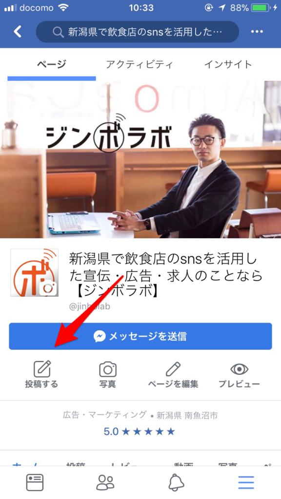 【2019最新】Facebookに日時を指定して予約投稿・編集・削除する方法