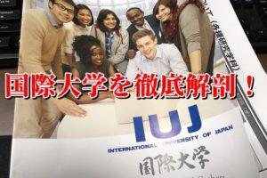 海外留学生が国際大学を選んだ【意外じゃない理由】とは…