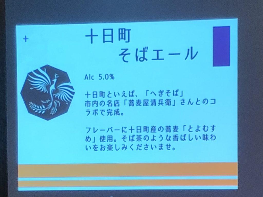 十日町ale妻有クラフトビール解禁!!