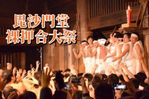 浦佐毘沙門堂裸押合大祭「なぜ裸になるのか調べてみたら意外な結果だった」