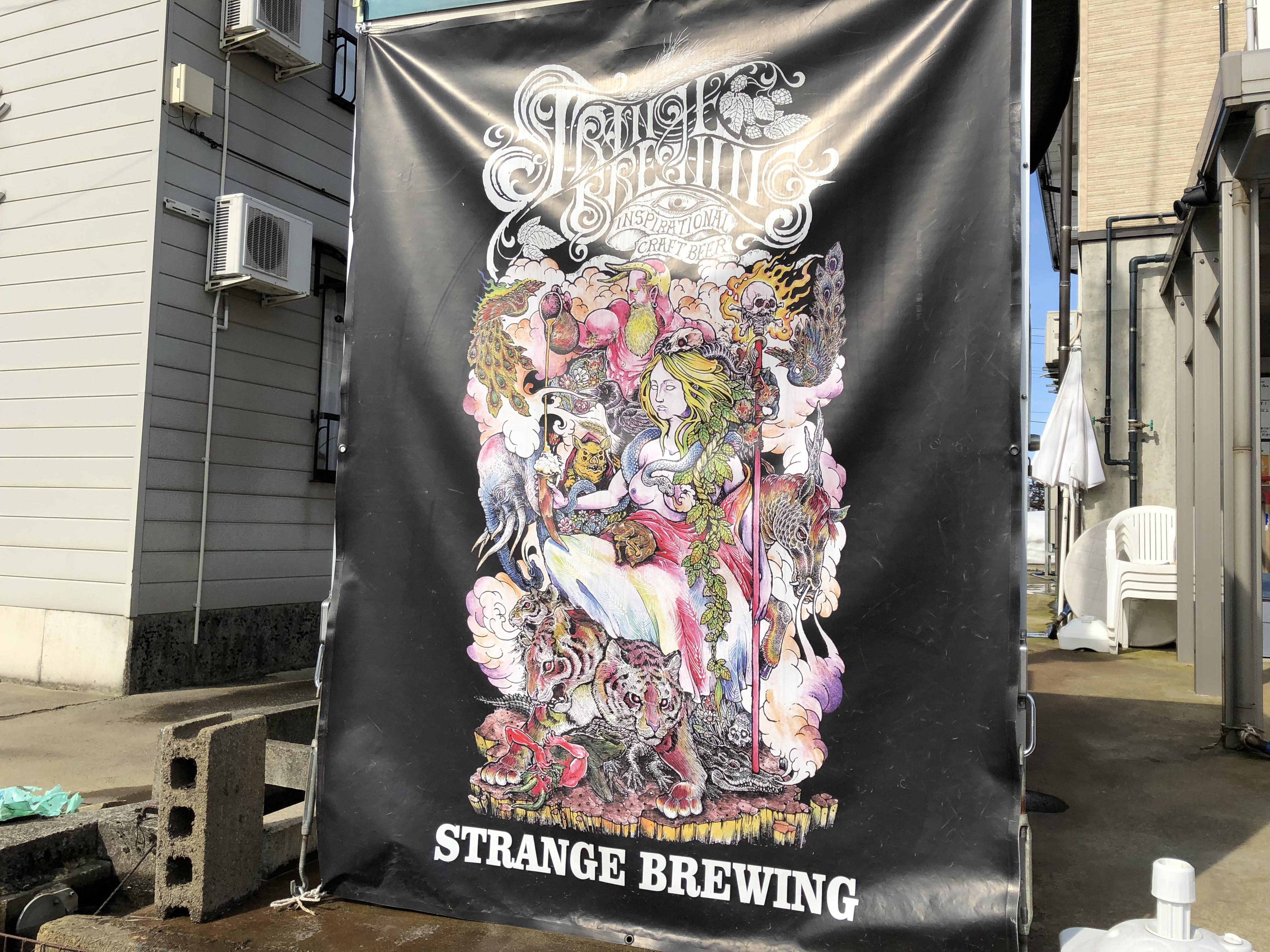 Strange Brewing(ストレンジブルーイング)