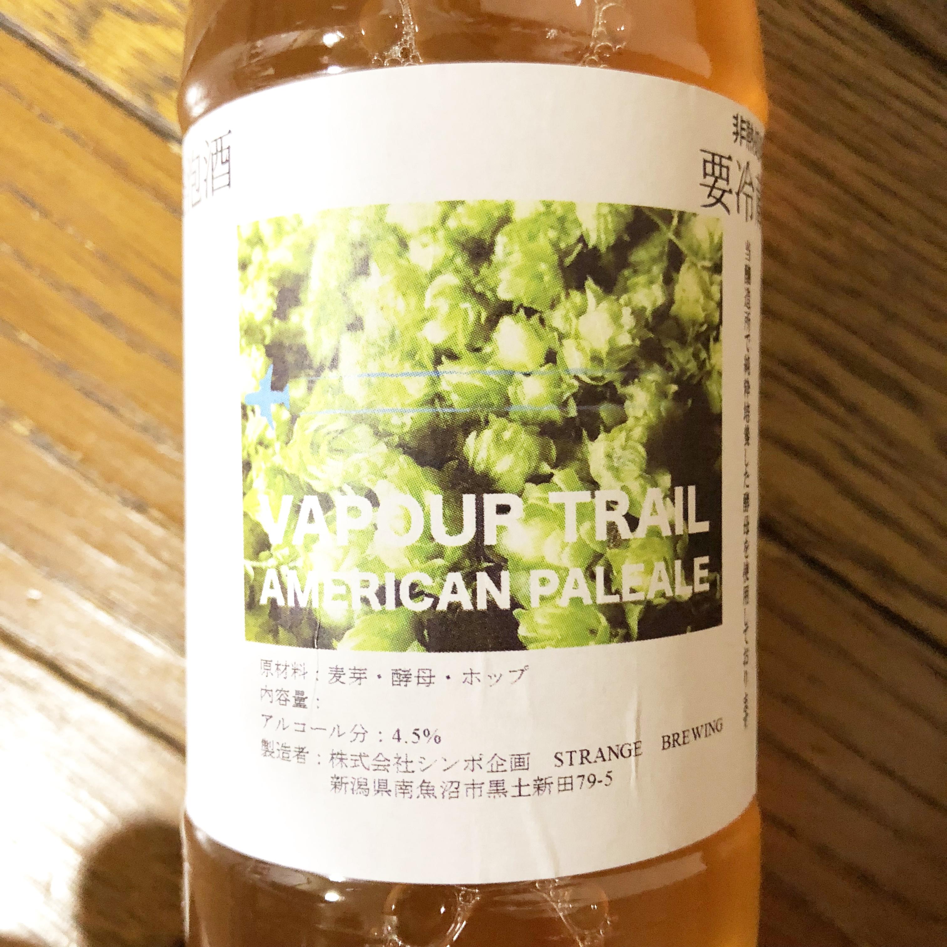 Strange Brewing【南魚沼】米どころのCraftBeer(地ビール)