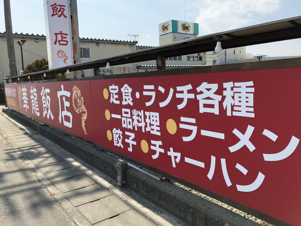 華龍飯店【長野市穂保】