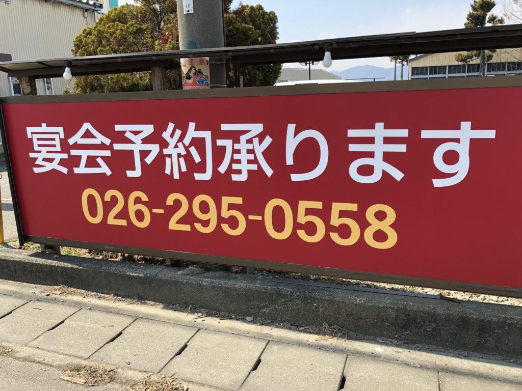華龍飯店【長野市穂保】詳細
