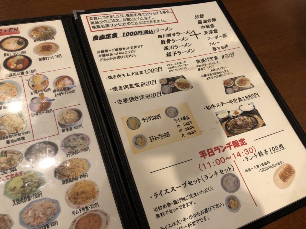 華龍飯店【長野市穂保】メニュー