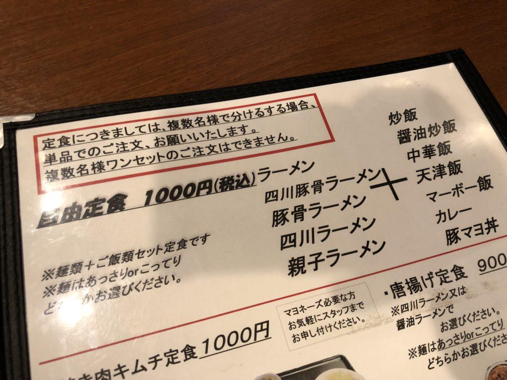 華龍飯店【長野市穂保】ラーメン