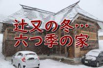 六つ季の家【南魚の100年古民家】辻又女子会に極秘潜入でホッコリ!