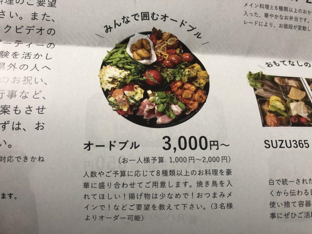 SUZU365【長岡】
