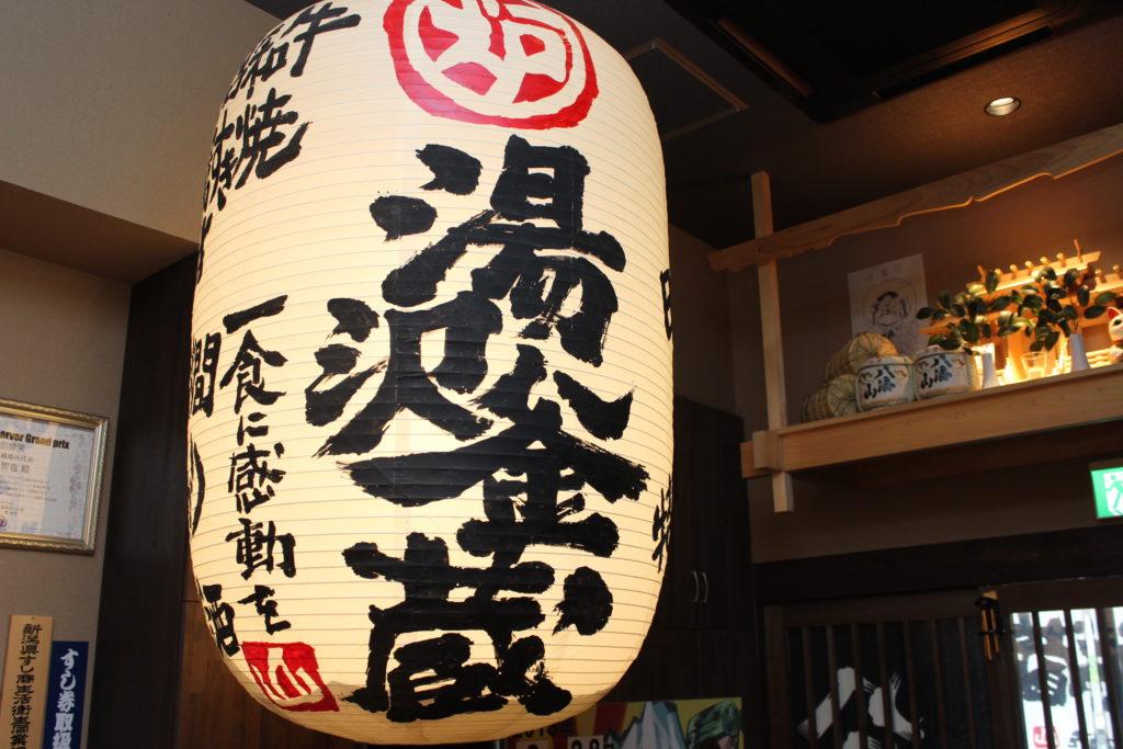 越後湯沢駅から徒歩5分【湯沢釜蔵】