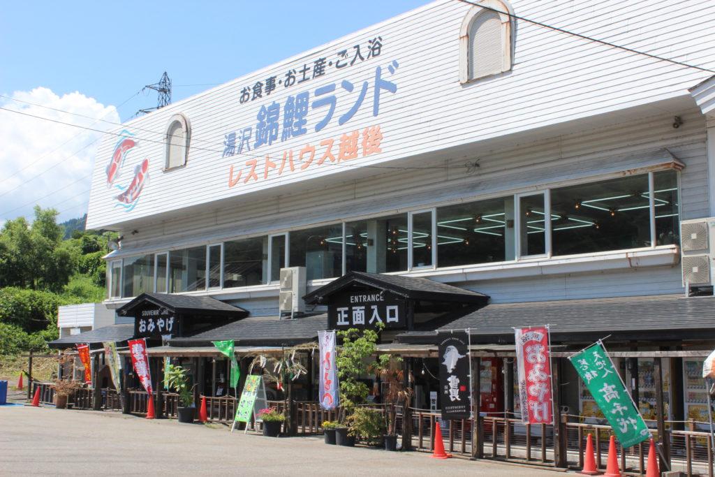 湯沢錦鯉ランド ゆざわ健康ランド