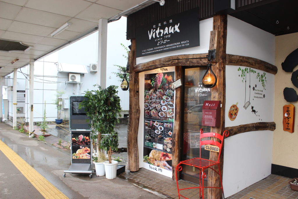 越後湯沢駅から徒歩1分【欧風料理ビトロー】