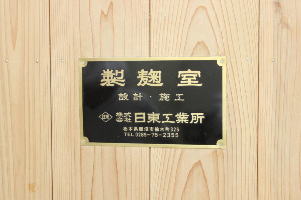 緑川 麹室
