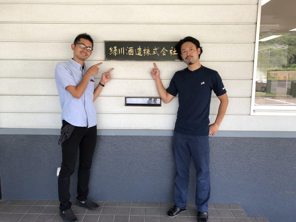 緑川酒造 日本酒見学の旅