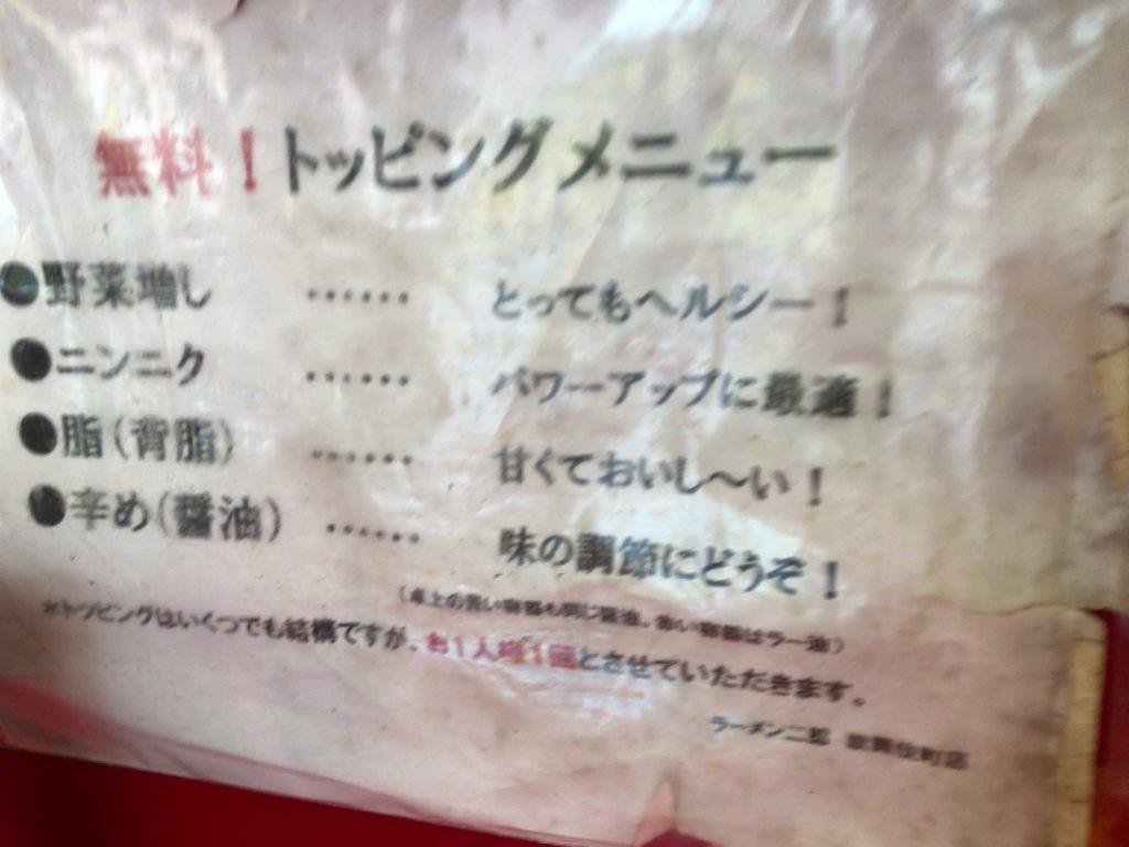 ラーメン二郎【新宿歌舞伎町店】