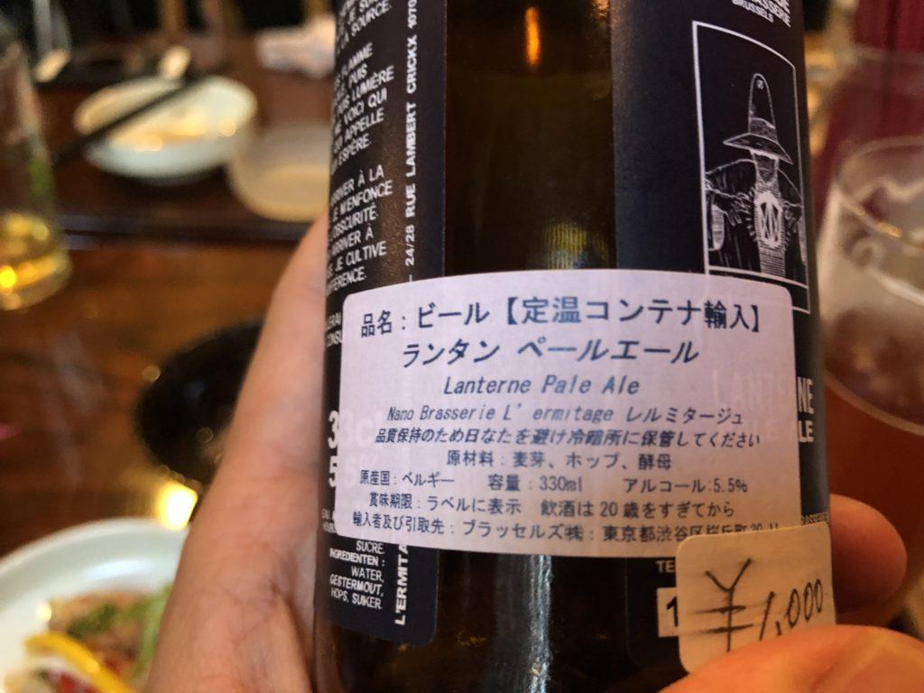 長岡駅前 ビール酒場『rhino(ライノ)』クラフトビール