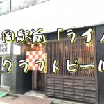 rhino【長岡駅前酒場】クラフトビールで控えめにいっても最&高な夜