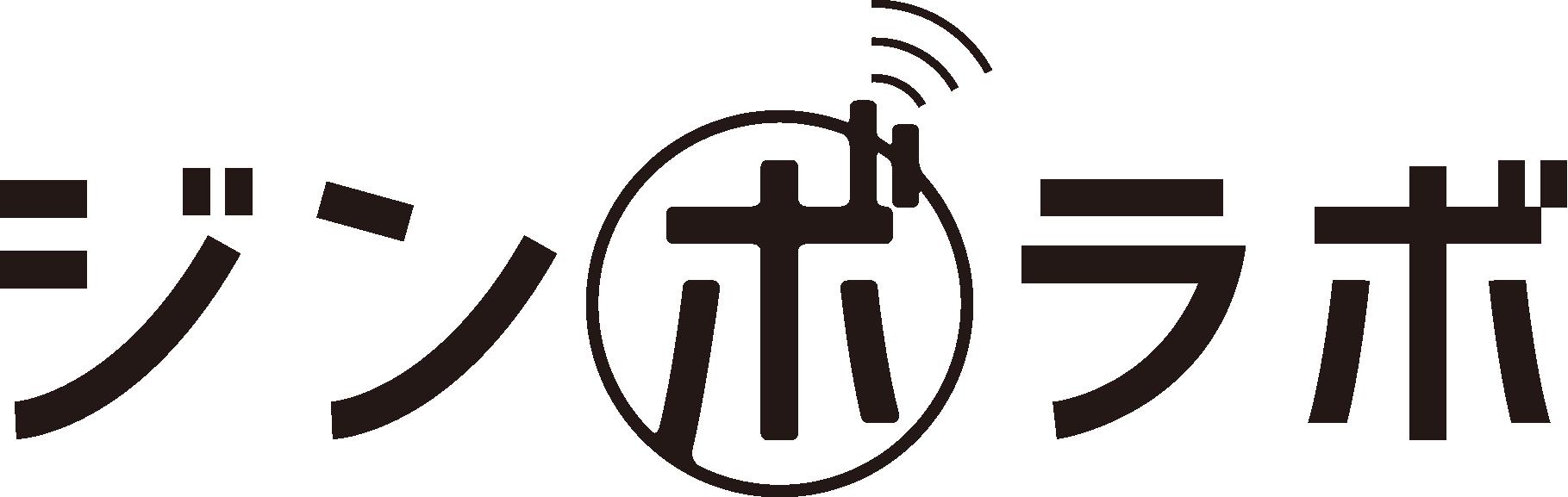 ジンボラボ 【南魚沼市の小さな広告代理店】