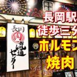 ホルモン大衆酒場(肉)流通センター【長岡駅から徒歩3分で焼肉天国】
