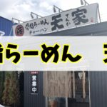 天家【長岡店】リニューアルOPENした燕三条背脂チャッチャ系を味わう!