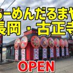 だるまや【古正寺店】OPENにつき混み具合は?新潟背脂ラーメンの実力!