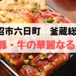 魚沼釜蔵総本店【南魚沼ランチ】大人気のローストビーフ本気丼!
