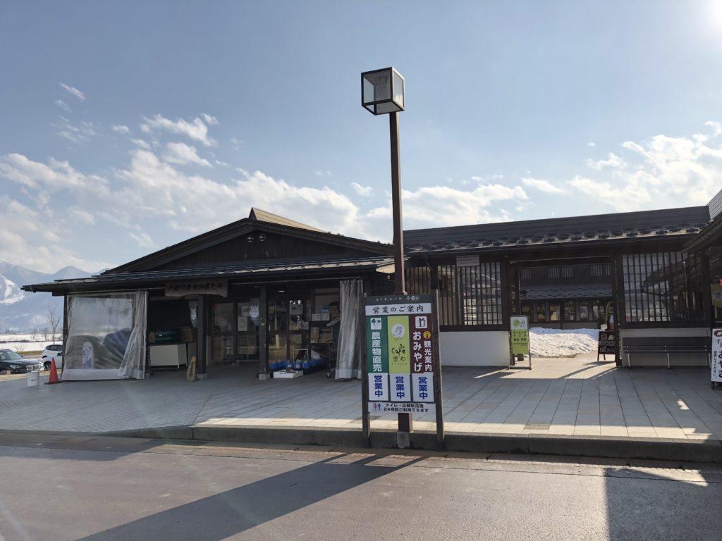 道の駅「花の駅」千曲川(ちくまがわ)へのアクセス