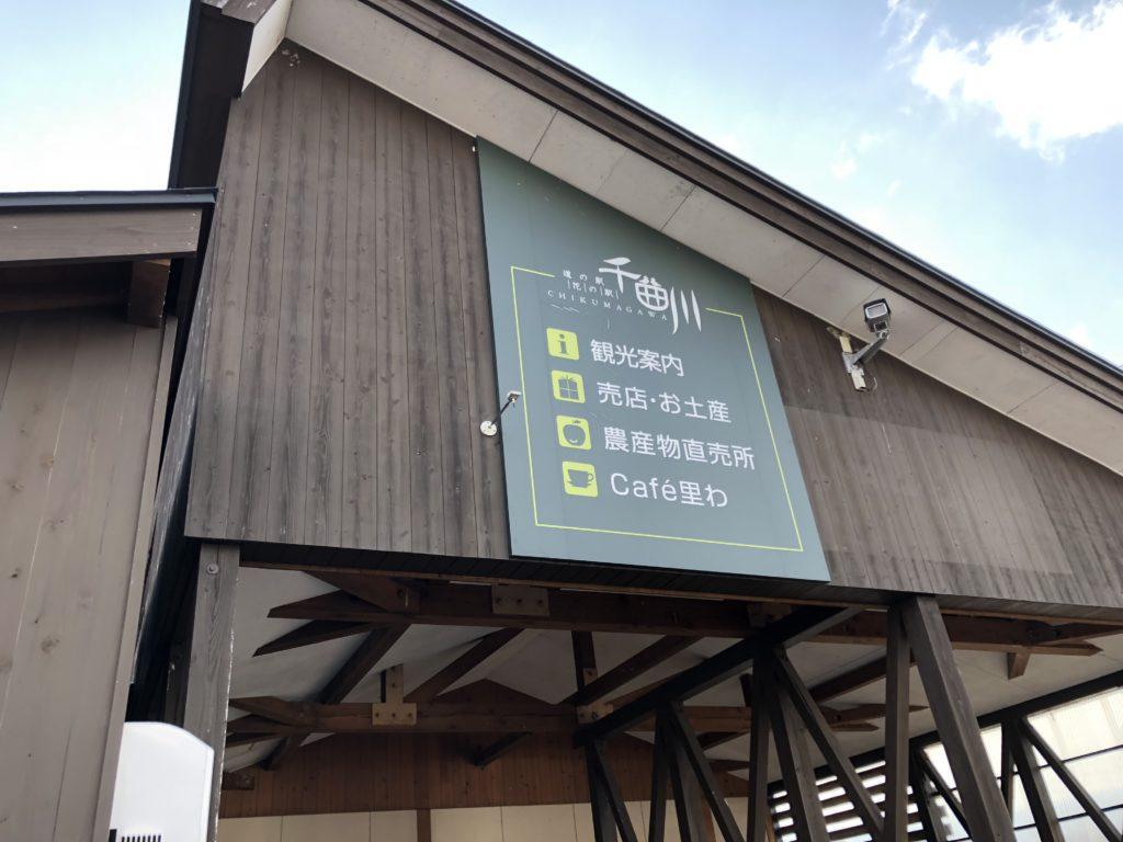 花の駅「道の駅」千曲の電話番号・営業時間・定休日