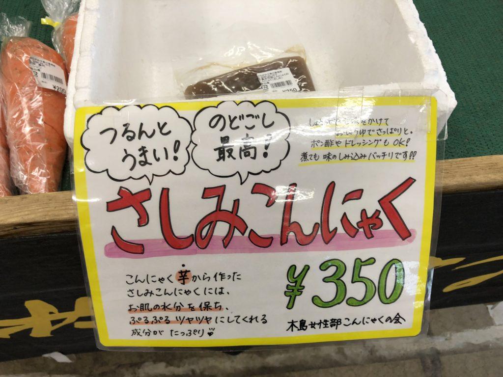 農産物直売所 道の駅 千曲川(ちくまがわ)
