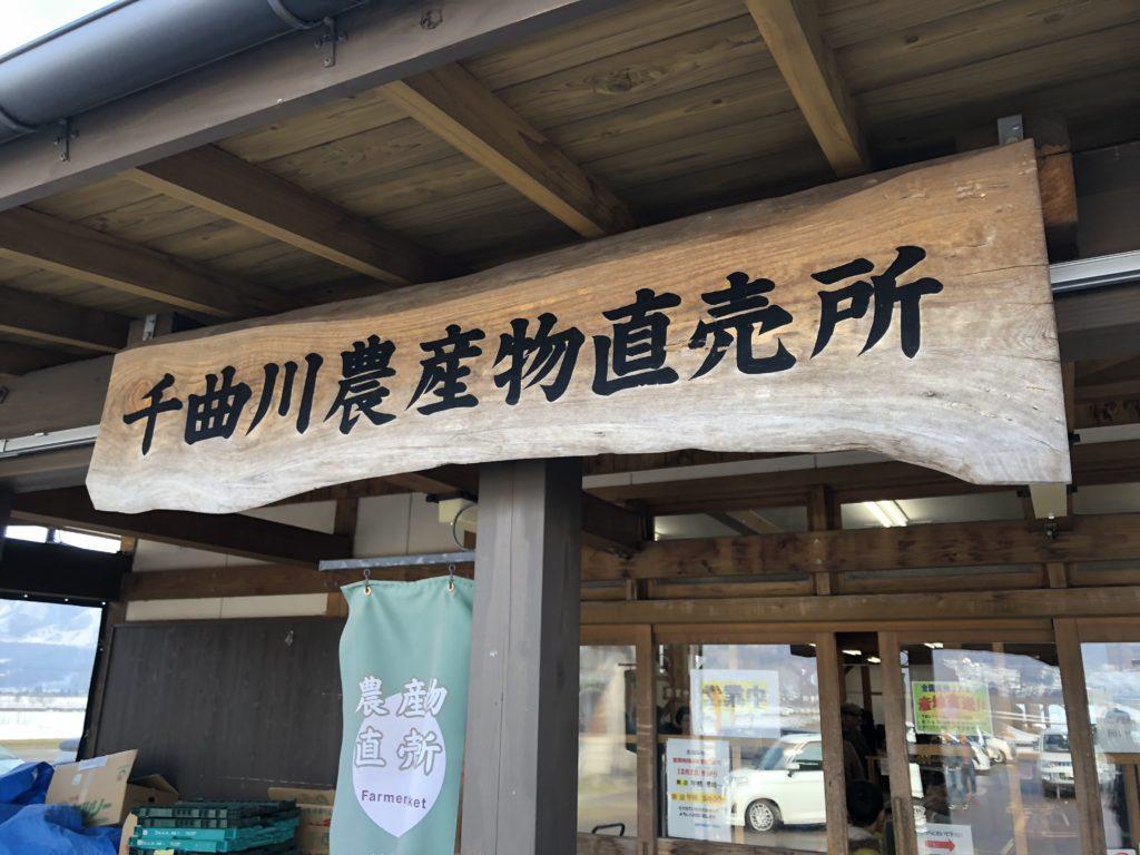 農産物直売所「千曲川(ちくまがわ)