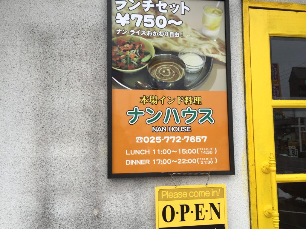 インド料理「ナンハウス」南魚沼店