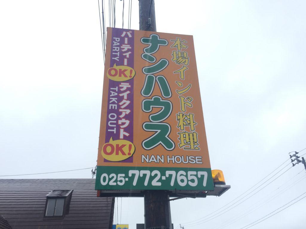 本場インド料理ナンハウス南魚沼店の電話番号・営業時間・定休日