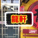 龍軒【南魚沼市ラーメン】ワンタン麺がプリップリでほっぺが落ちる