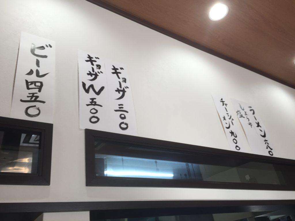 中華大吉【今朝白に2号店がOPEN】メニュー