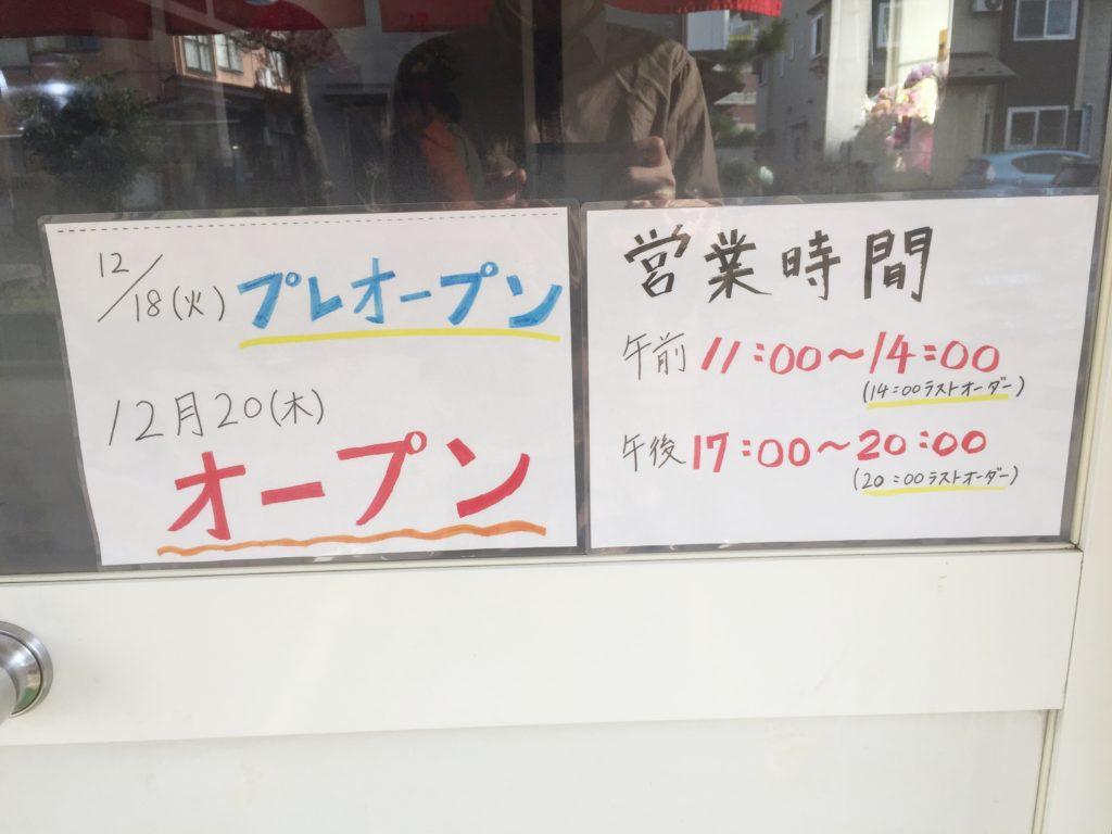 中華大吉【今朝白に2号店がOPEN】