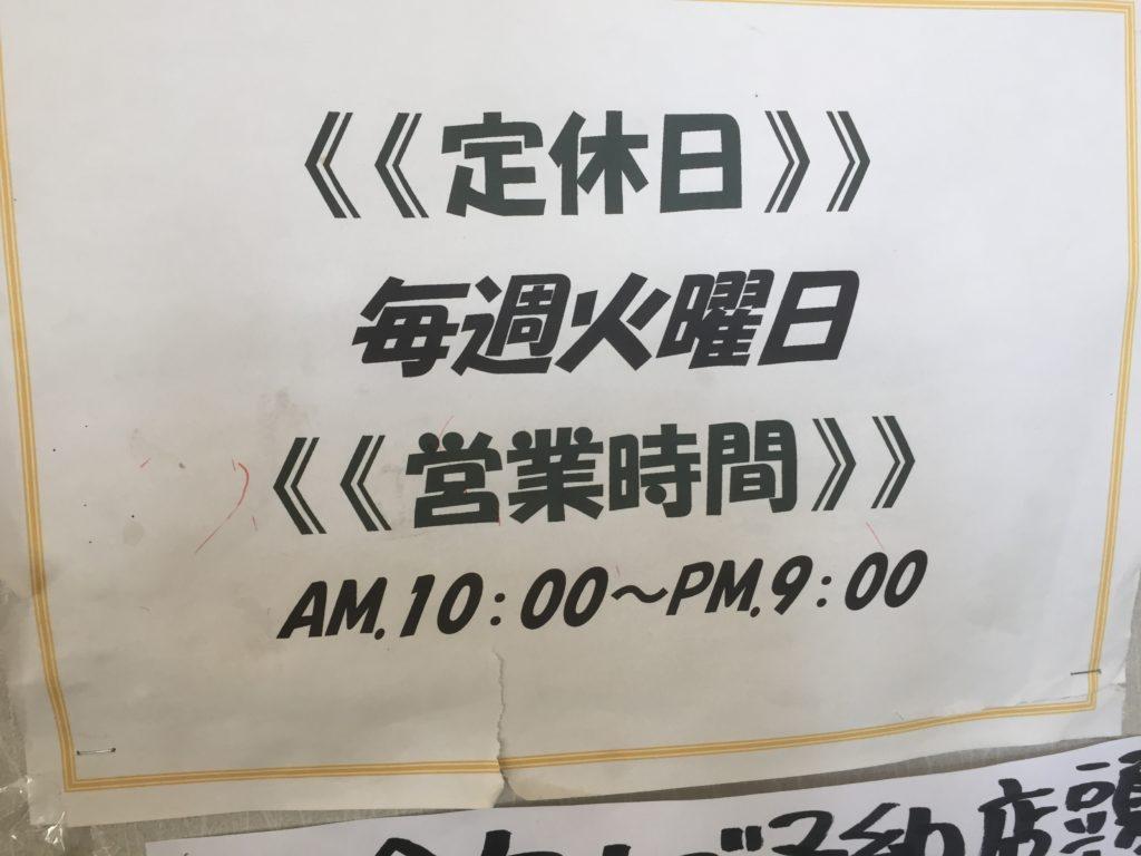 暁天 電話番号・営業時間・定休日