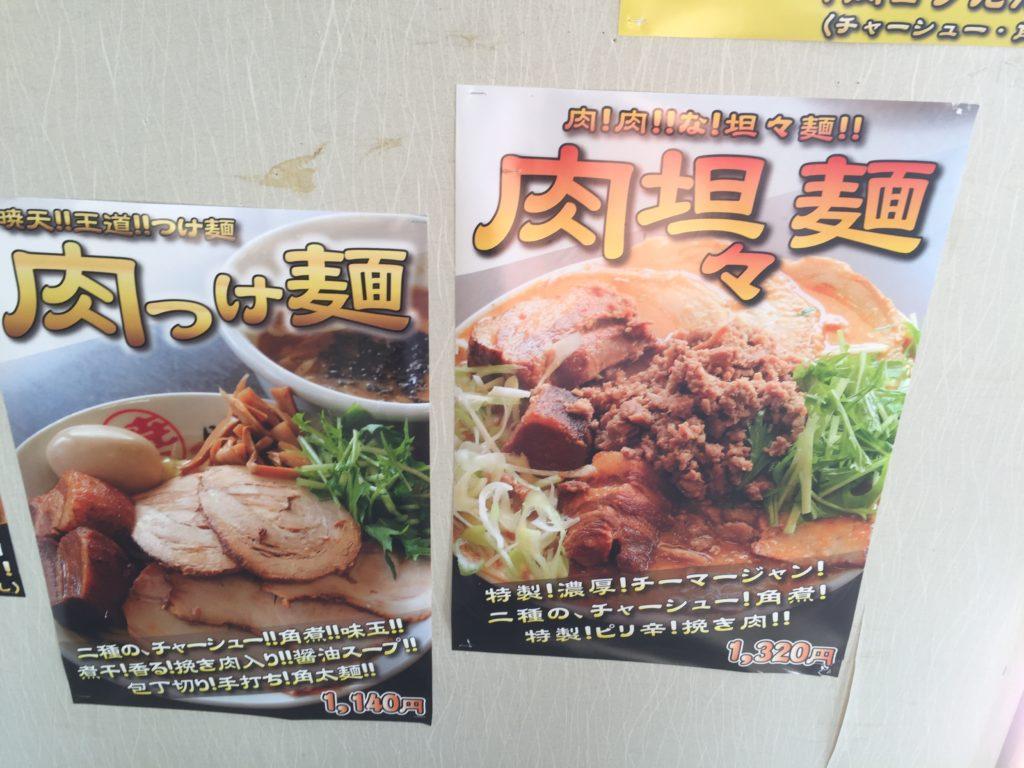 暁天 肉坦々麺 つけ麺
