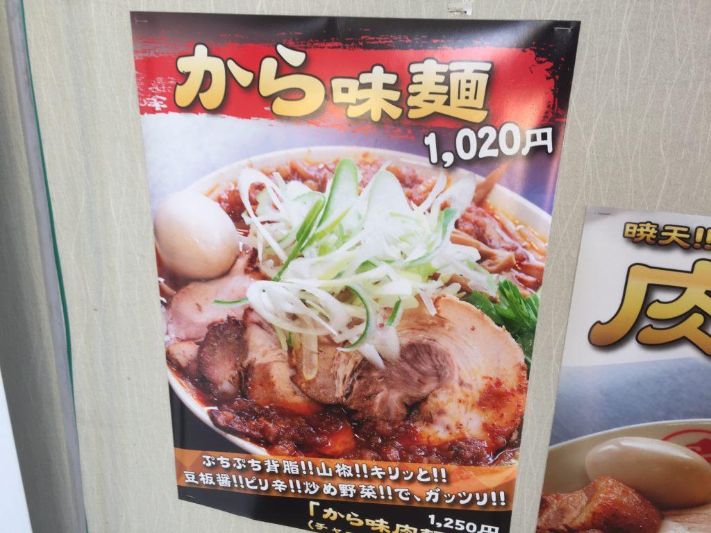 から味麺 暁天 ラーメン